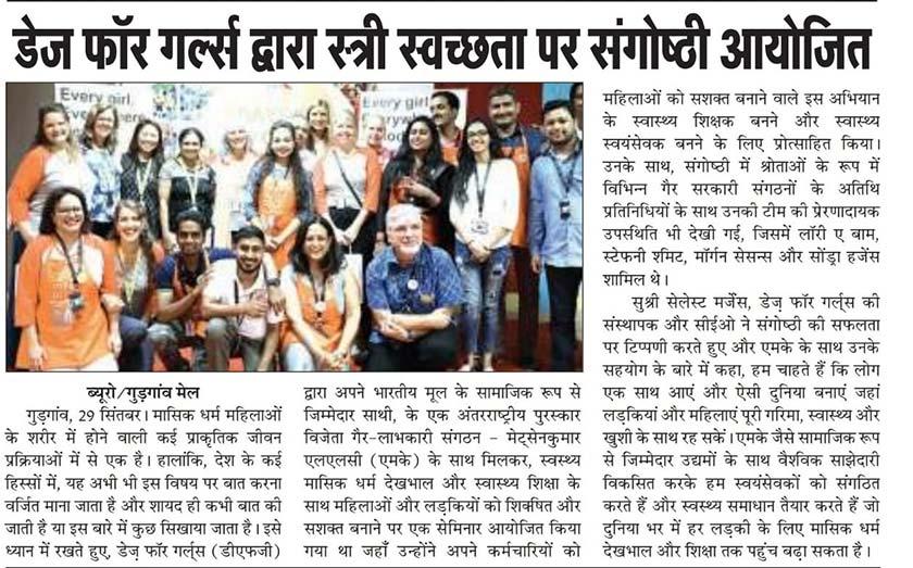 Gurgaon-Mail-DfG News