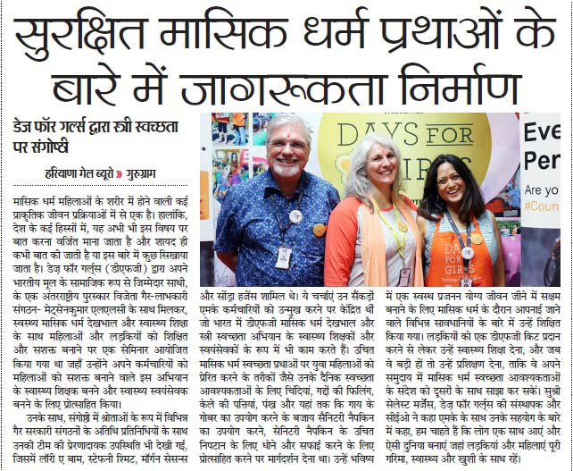 Dfg - Haryana-Mail